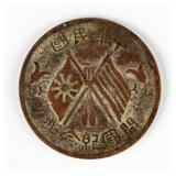 1912 China Republic 10 Cash Copper Coin Y-301