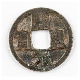 845-846 Chinese Tang Kaiyuan Tongbao Hartill 14.81