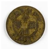 1916 China Republic 1 Cent Brass Coin Y-417A