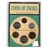 1967 Coins of Israel Set