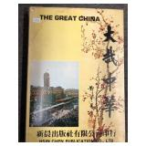 The Great China by The Hsin Chen Publication