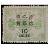 China Stamps #53 Mint HR F/VF CV $300