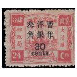 China Stamps #55 Mint HR F/VF CV $1200