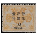 China Stamps #54 Mint HR F/VF CV $375