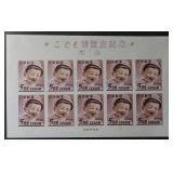 Japan Stamps #456a Mint NH Souvenir Sheet CV $450