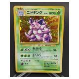 1996 Foreign Pokemon Pocket Monster Rare Holo #34