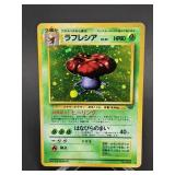 1996 Foreign Pokemon Pocket Monster Rare Holo#45