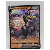 2021 Pokemon Single Strike Urshifu V Jumbo Holo Pr