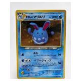 1996 Pocket Monsters Azumarill Rare Holo #184