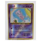 1996 Pocket Monsters Mew Reverse Holo #151
