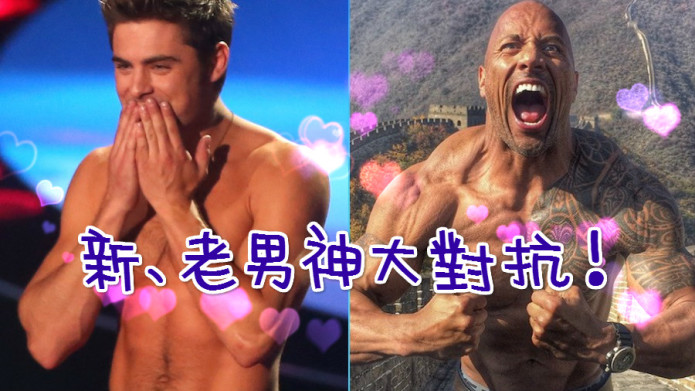 zac-efron-dwayne-the-rock-johnson-side-by-side_meitu_1