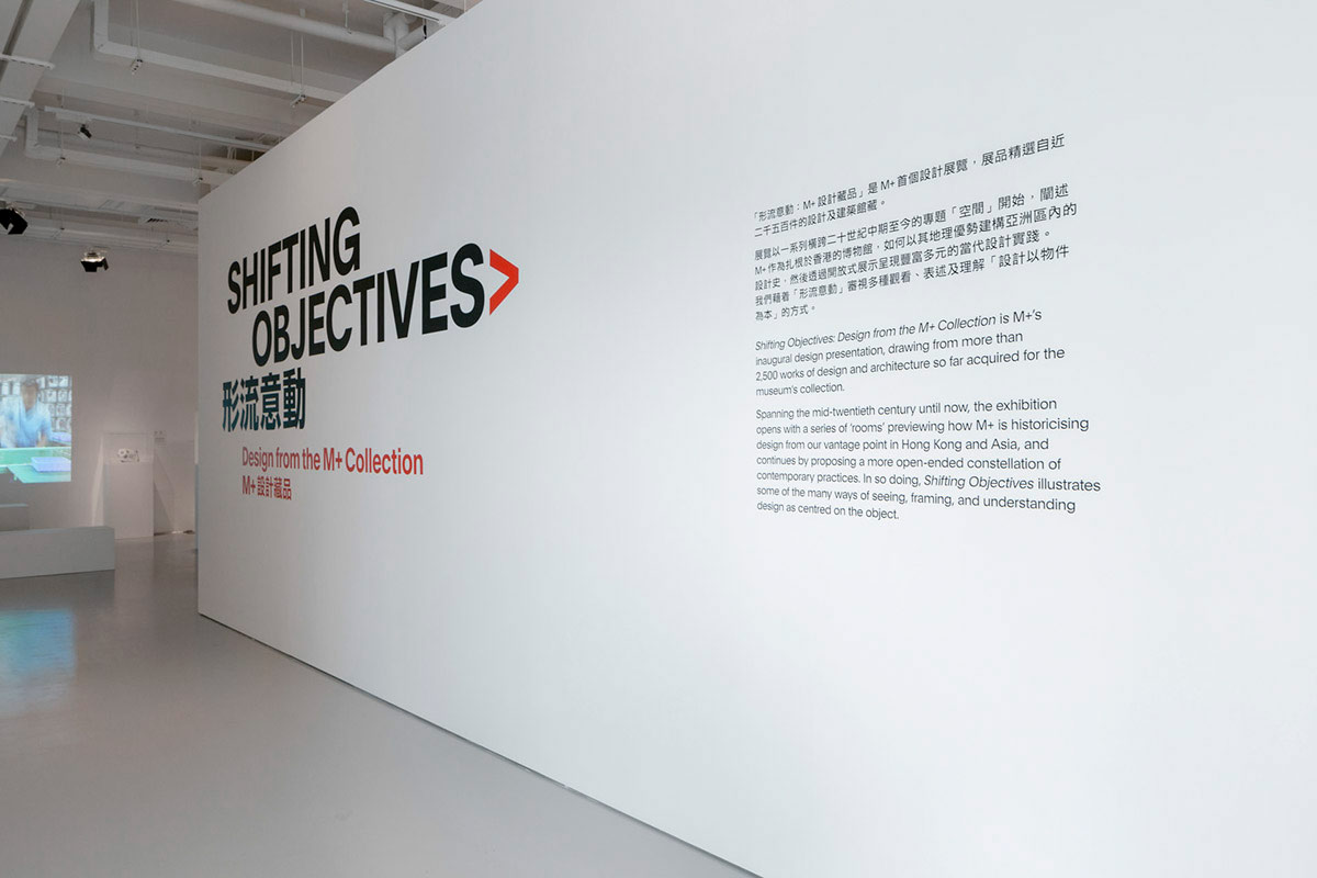 Shifting Objectives - Design from the M+ Collection by Toby Ng