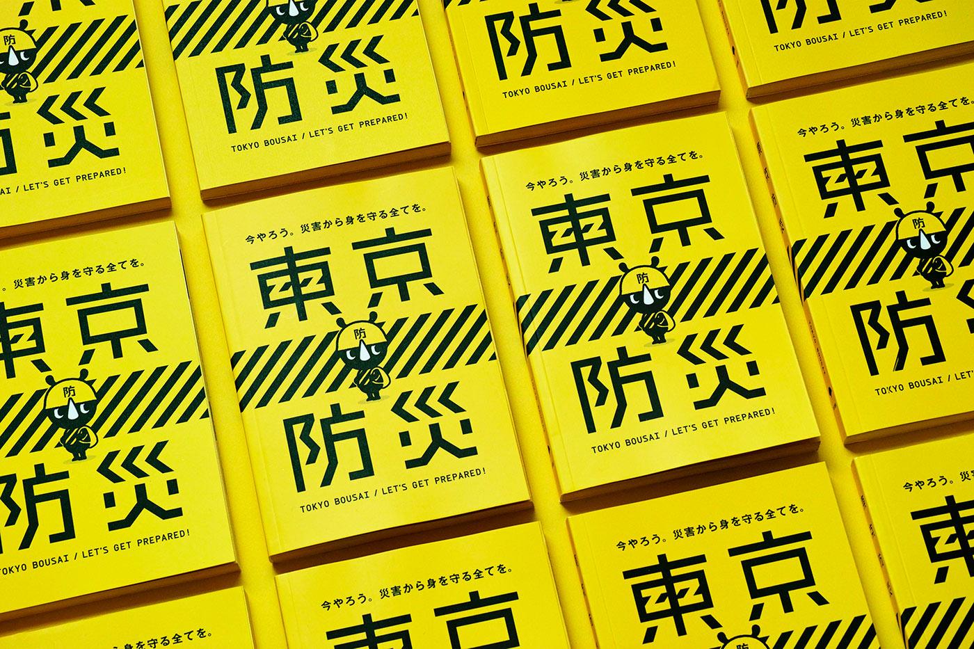 Editorial Design - Tokio Bonsai by Nosigner
