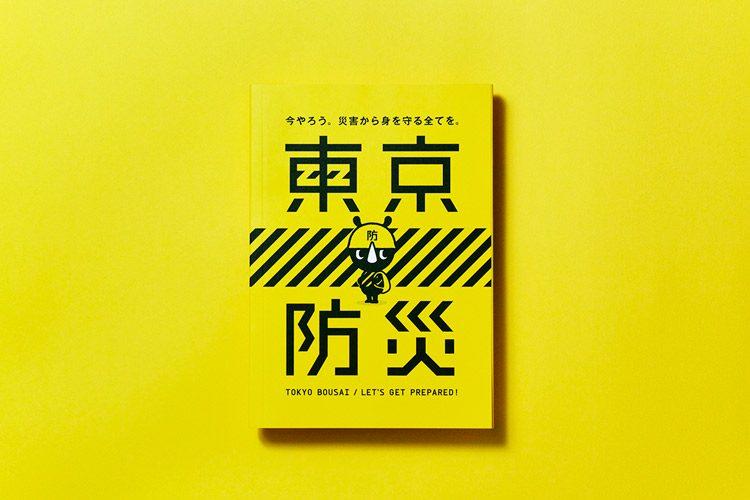 Editorial Design Inspiration - Tokio Bonsai by Nosigner