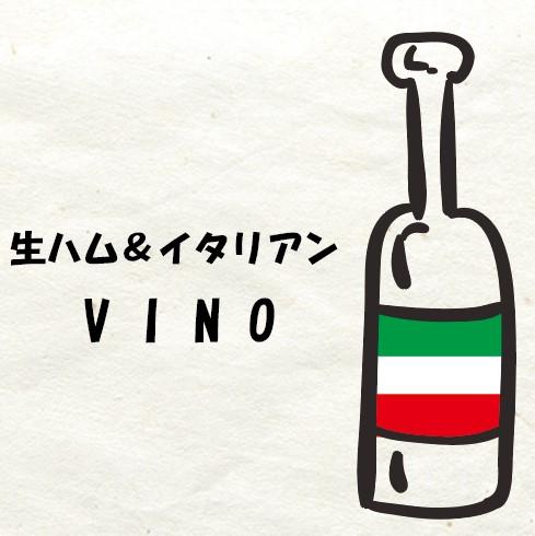 生ハム&イタリアンVINO