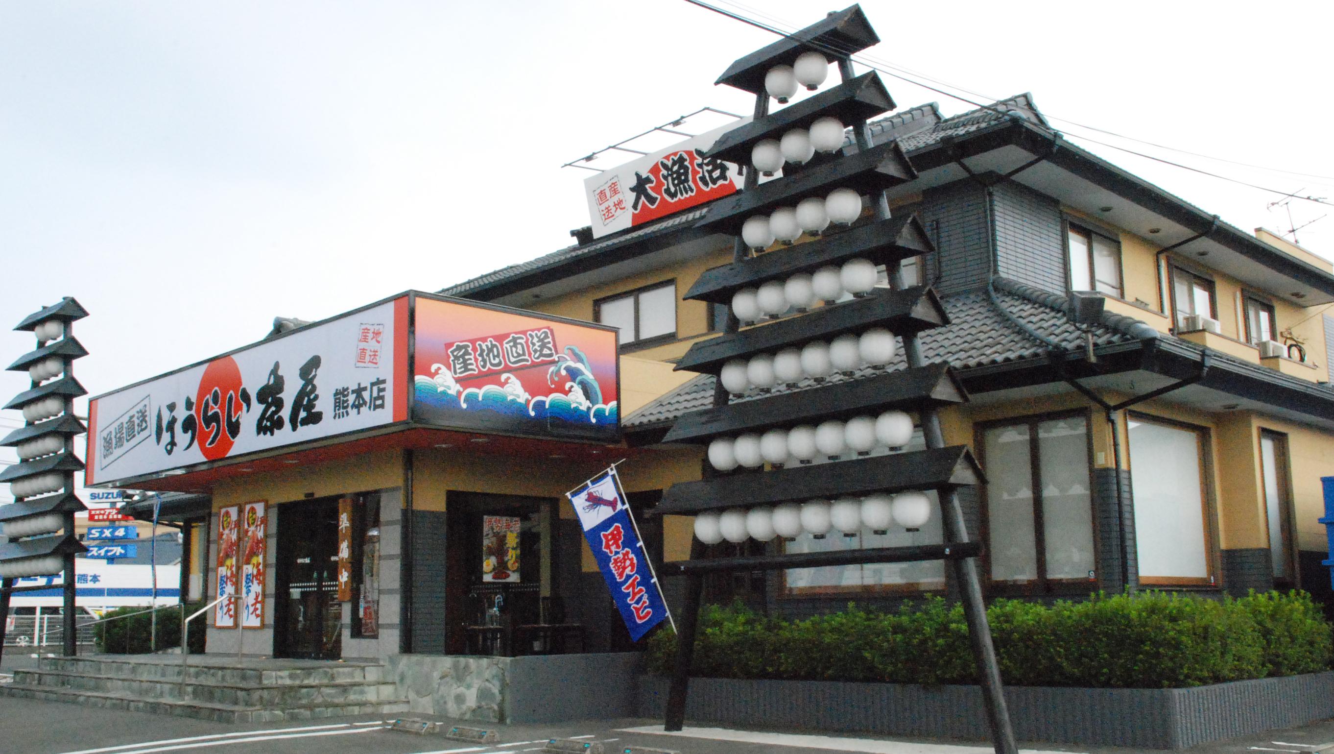 ほうらい茶屋熊本店