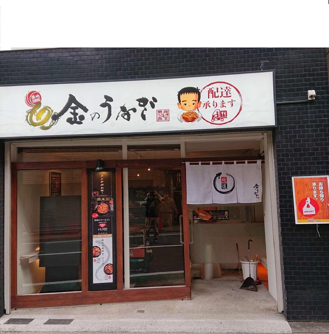 築地DINING金のうなぎ 中村橋店