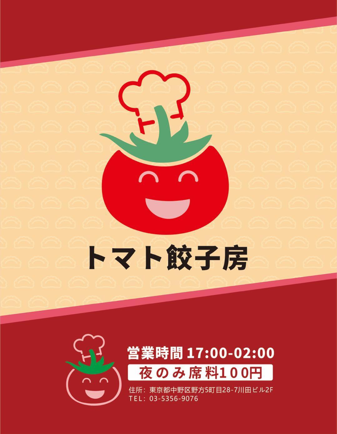 トマト餃子房