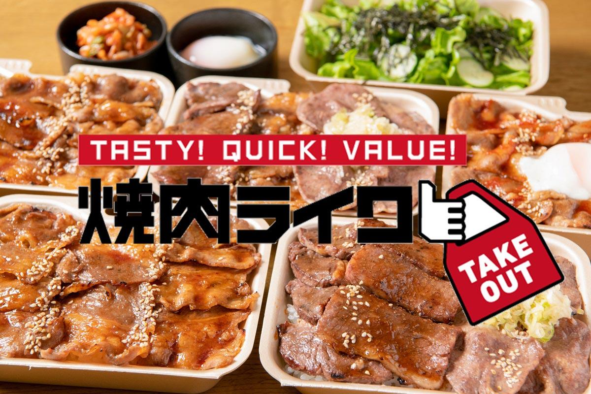 焼肉ライク 松戸南花島店