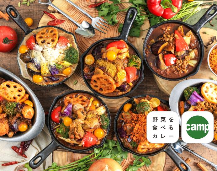 野菜を食べるBBQカレーcamp 新橋本店