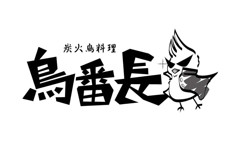 鳥番長 小伝馬町店