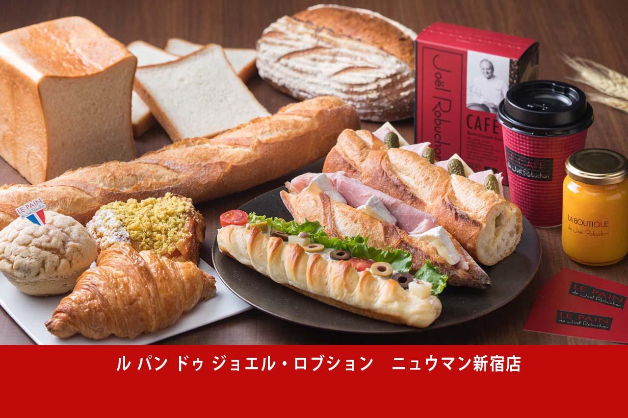 ル カフェ ドゥ ジョエル・ロブション ニュウマン新宿店