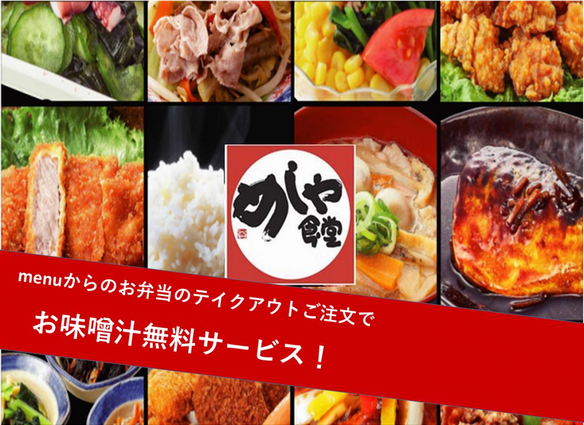 めしや食堂神戸多聞店