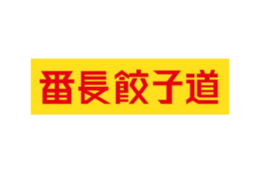 番長餃子道 小伝馬町店