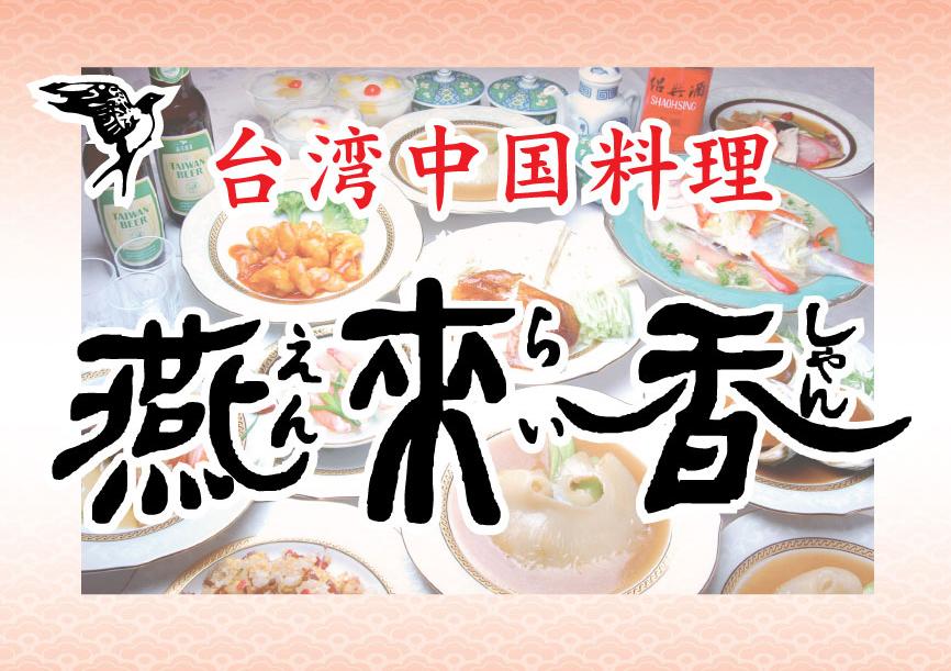 台湾中国料理 燕来香