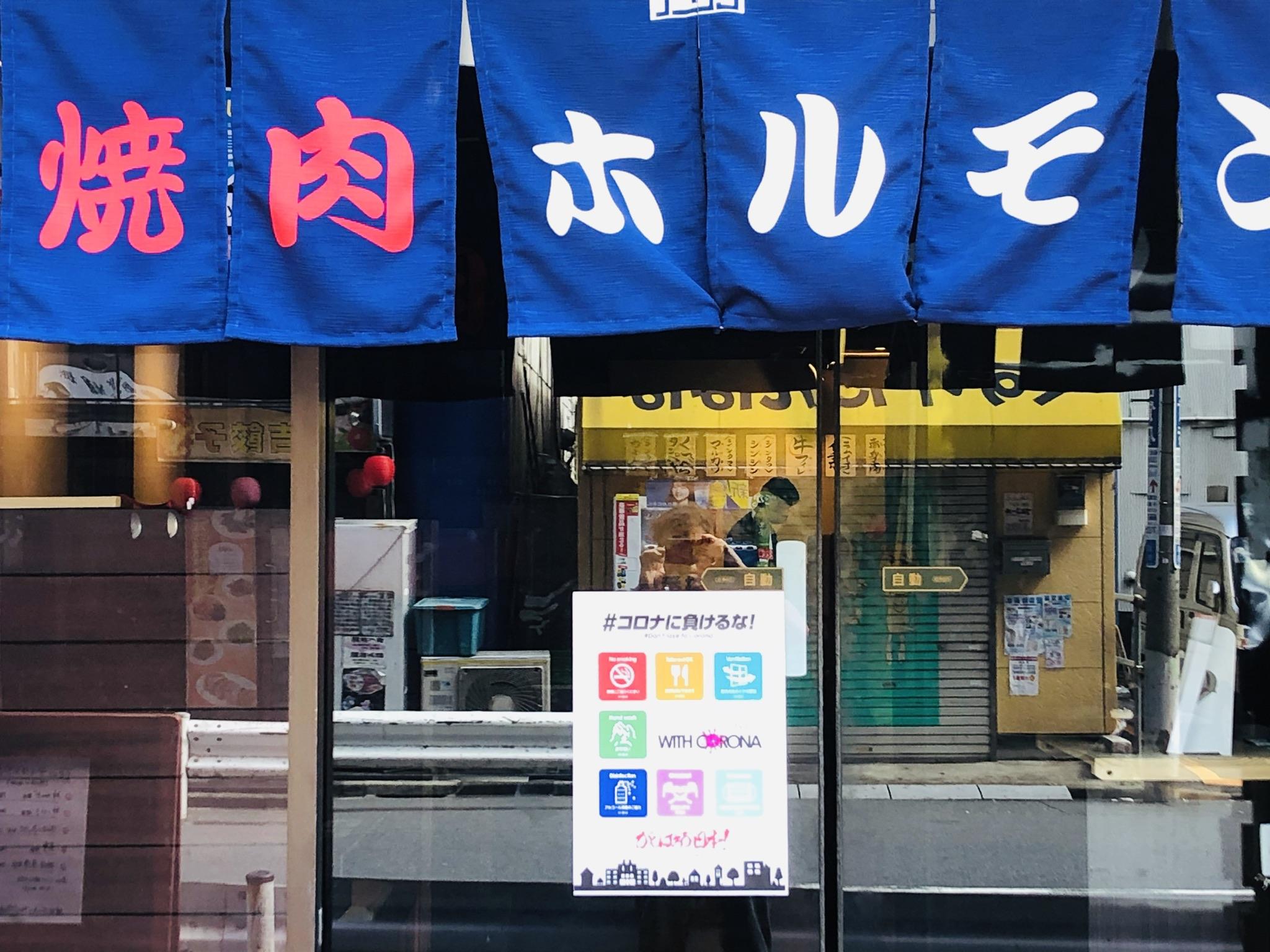 焼肉ホルモンナカジ TOKYO KINSHICHO