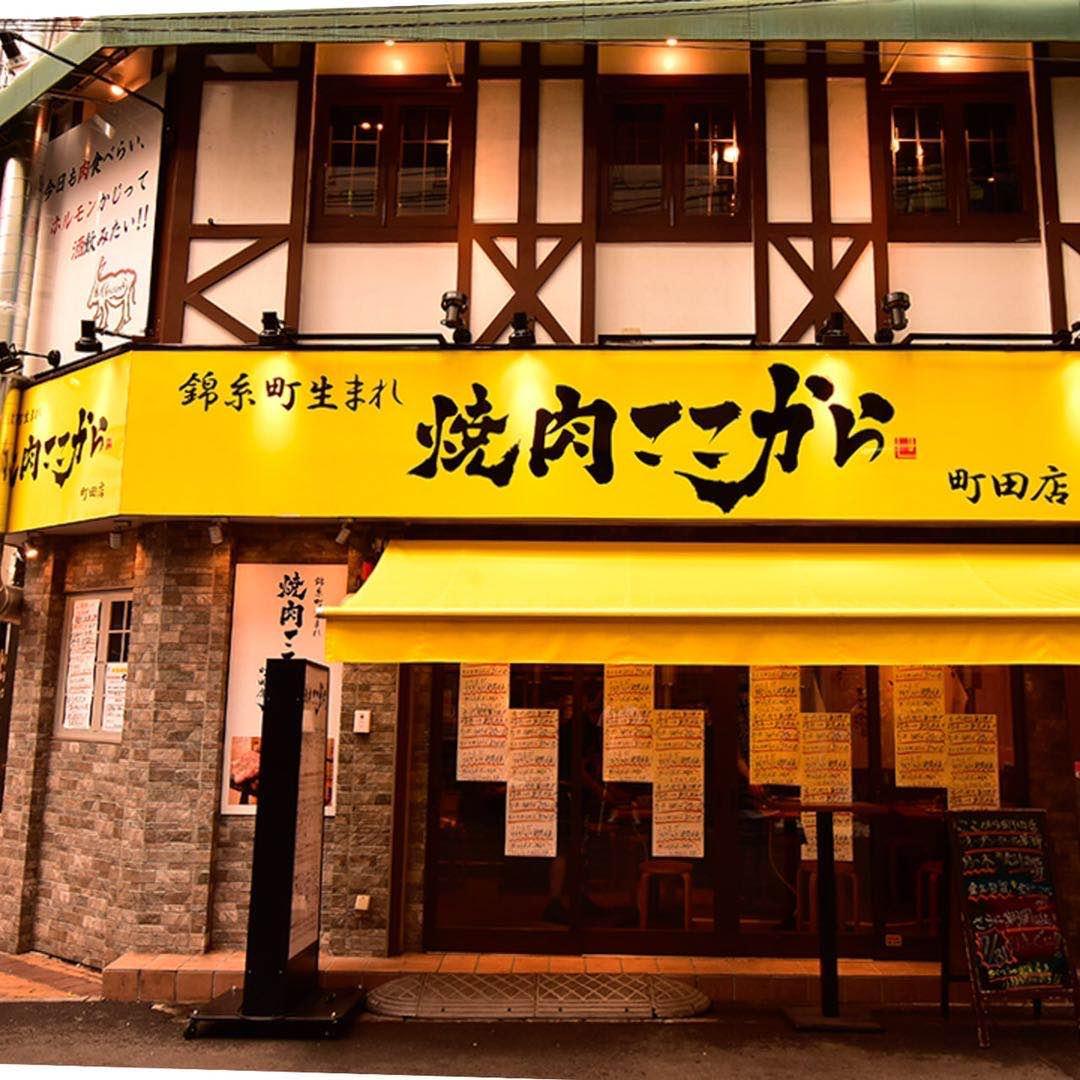 焼肉ここから 町田店
