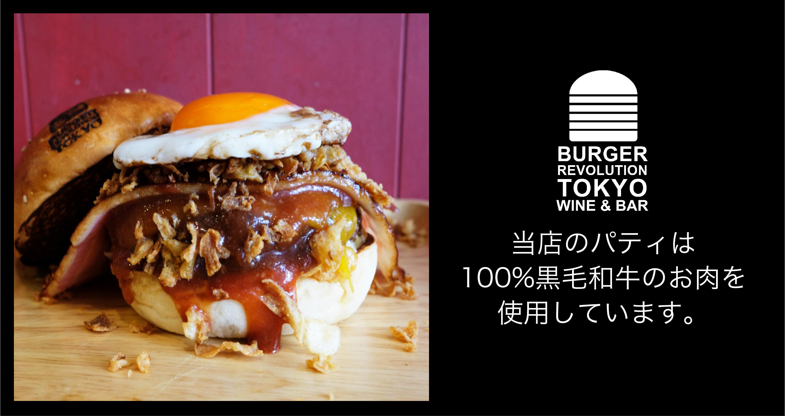 Burger Revolution Tokyo Wine & Bar 六本木店