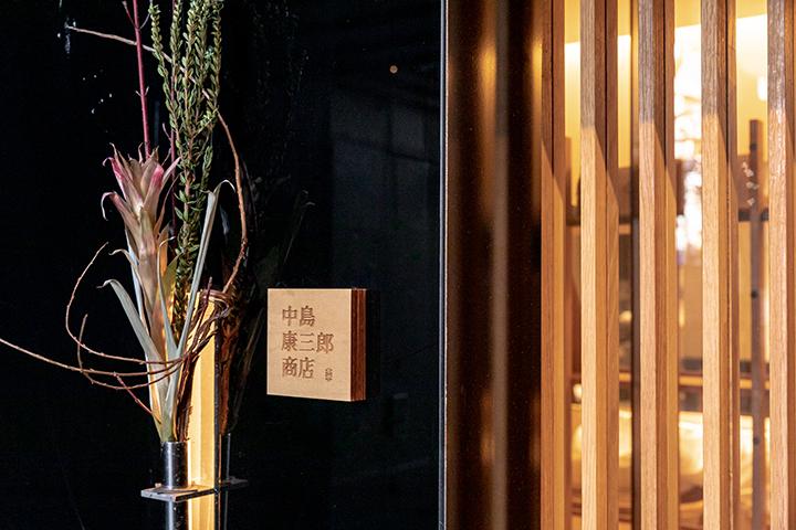 中島康三郎商店