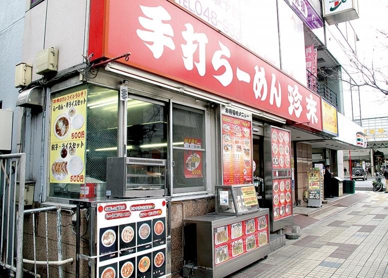 珍來 総本店直営 松原団地駅前店