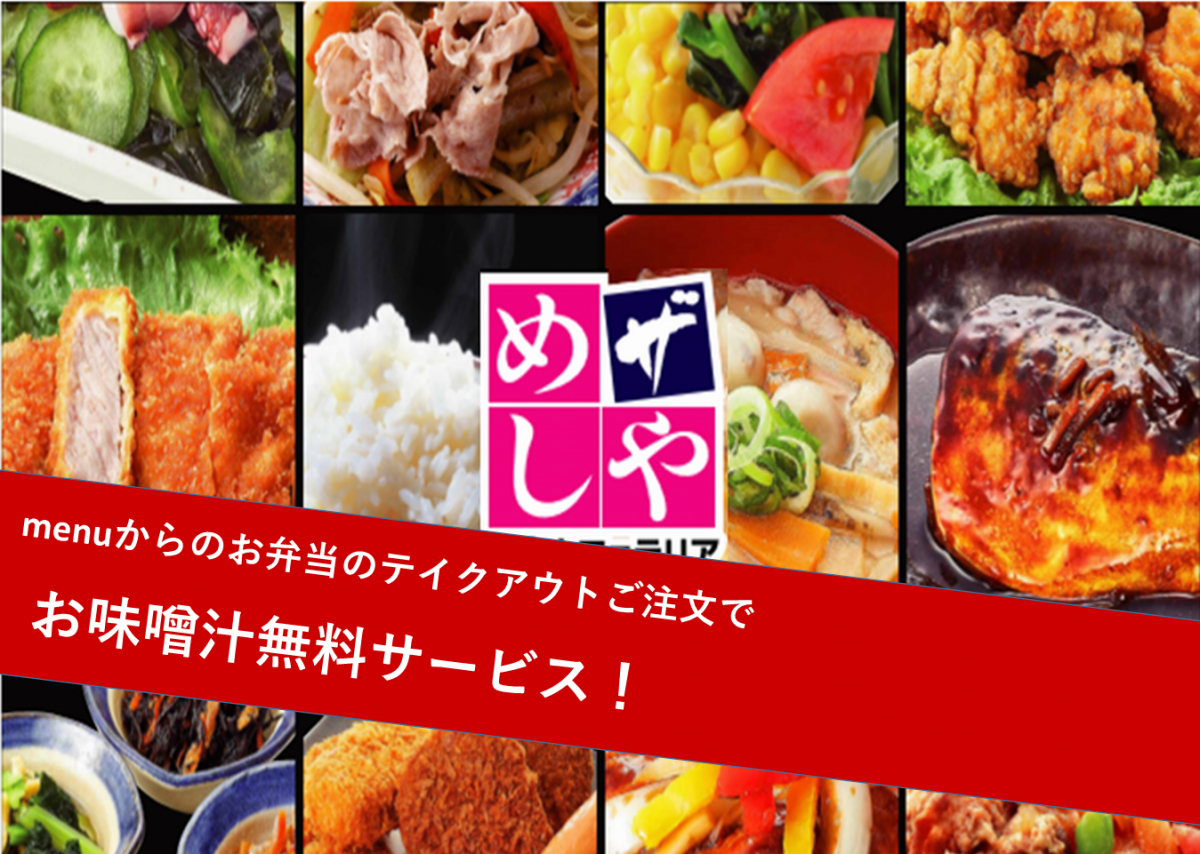 ザ めしや東住吉中野店