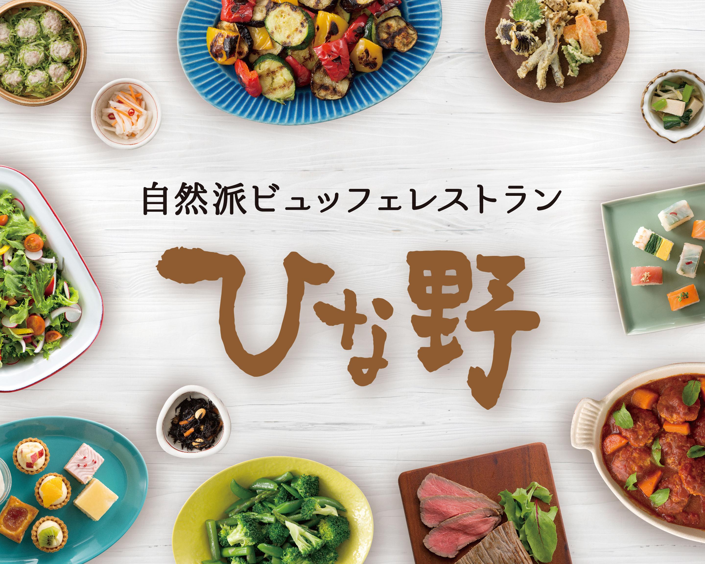 旬菜食健 ひな野 長町店