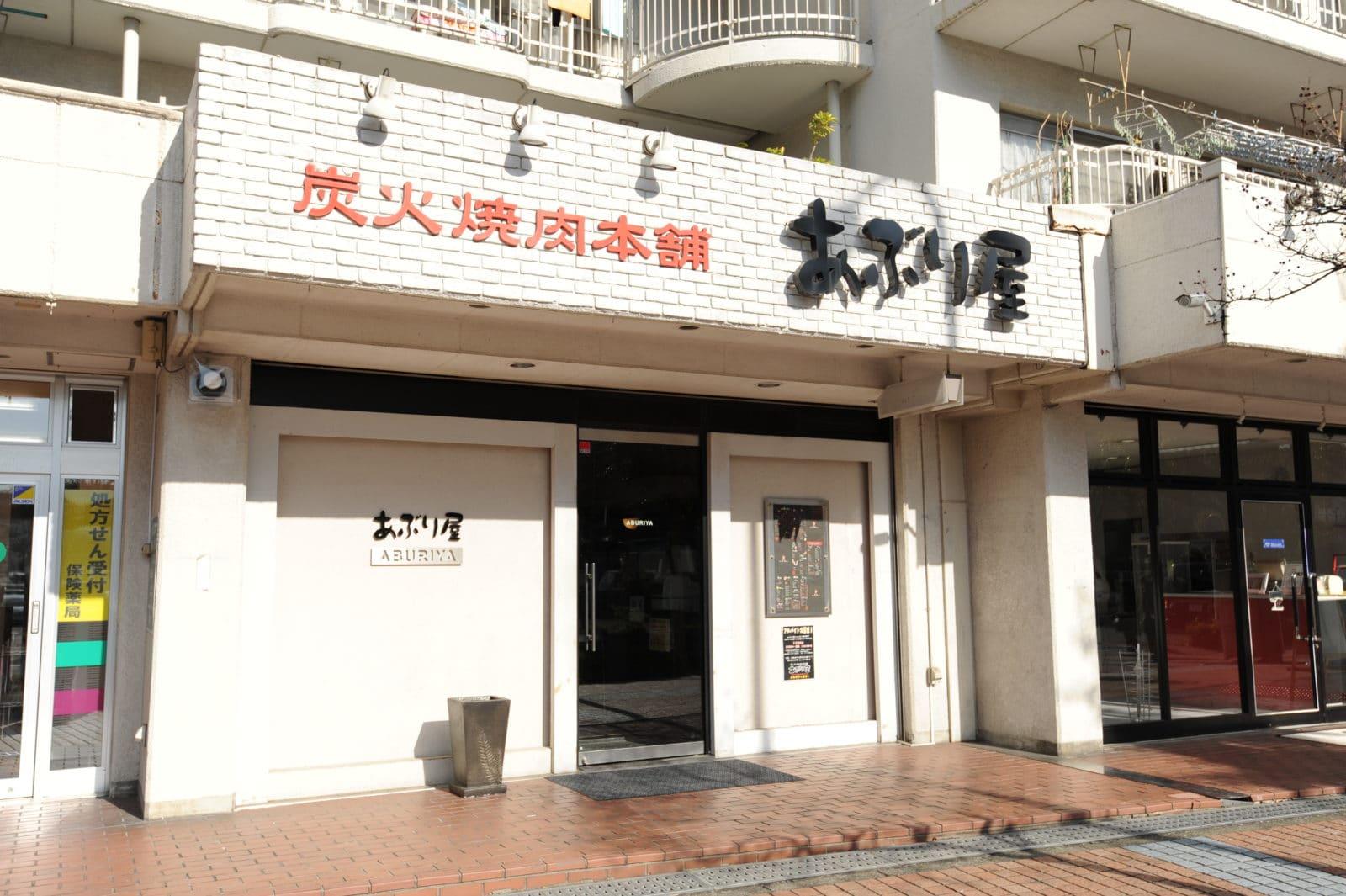 炭火焼肉本舗 あぶり屋 上永谷店