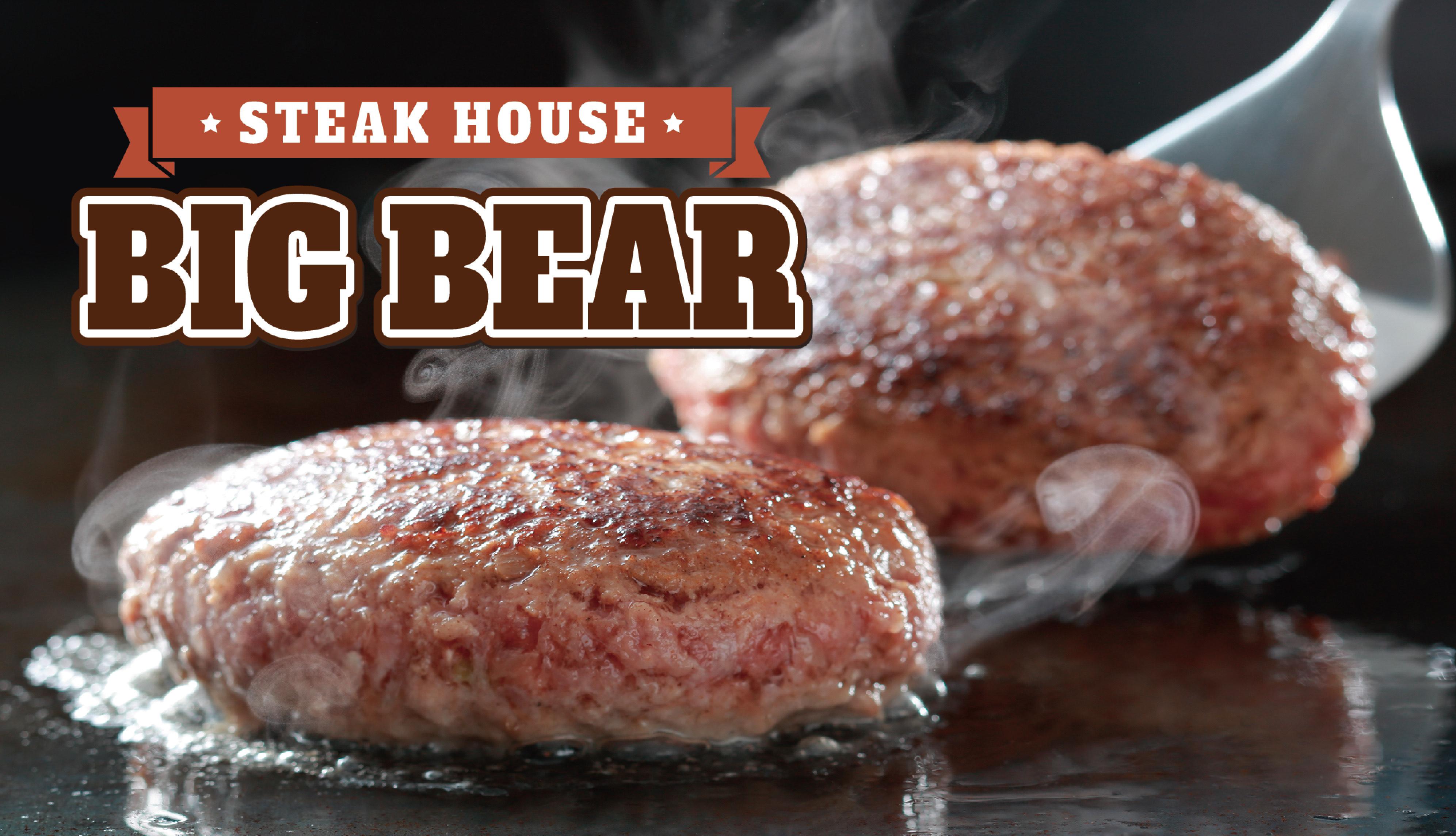 ステーキとハンバーグのお店BIG BEAR(ビッグベア) 三軒茶屋店
