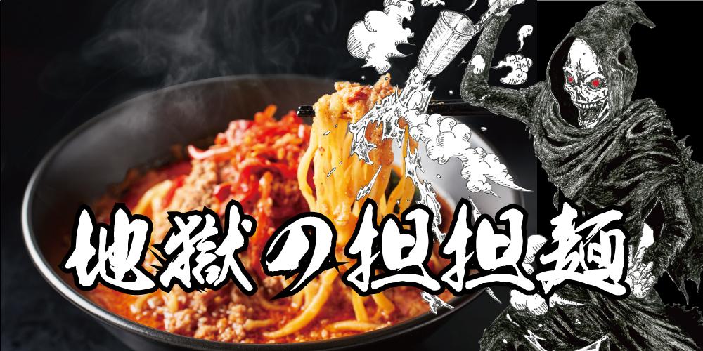 地獄の坦々麺 天竜 トツカーナモール店