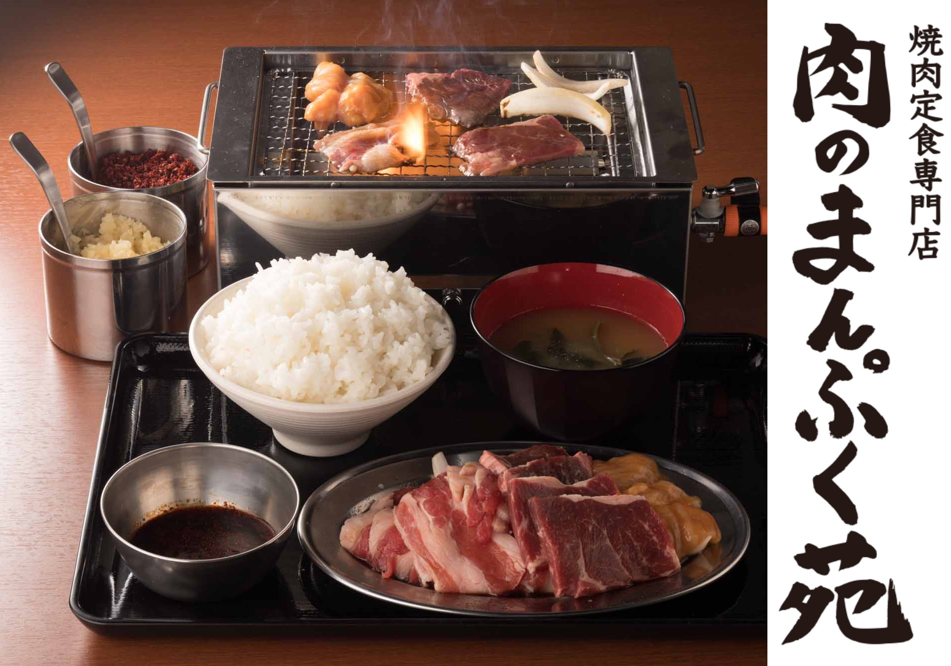 肉のまんぷく苑 蒲田西口店