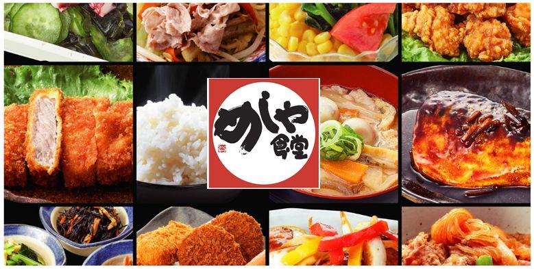 めしや食堂 京都久世店