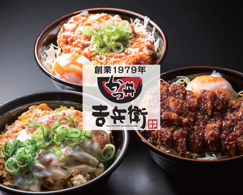 かつ丼 吉兵衛 三宮本店