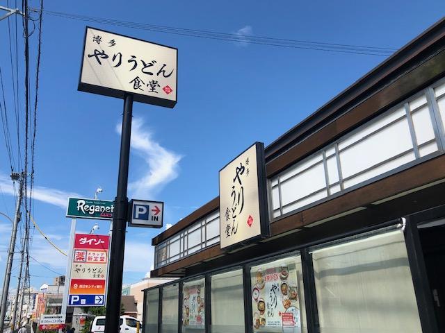 博多やりうどん食堂 飯倉店
