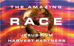 The Amazing Race-Jesus Film Harvest Partners registration logo