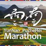 Yunnan Puzhehei Marathon registration logo