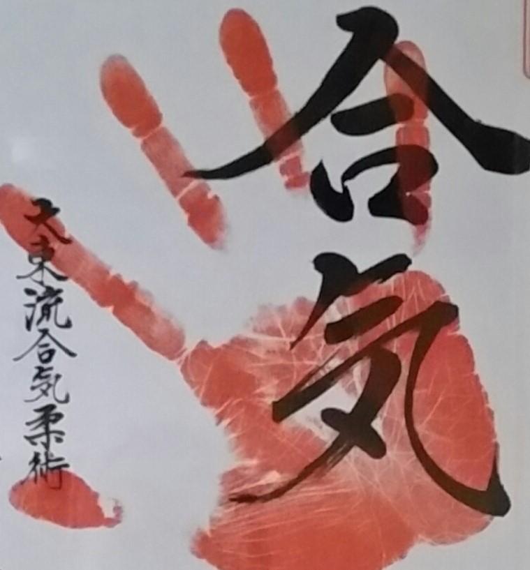 DaitoryuNJ