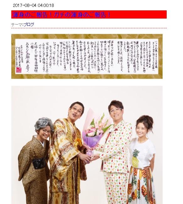 Piko Taro, Kosaka Daimao, Hitomi Yasueda (from Piko Taro's official website)