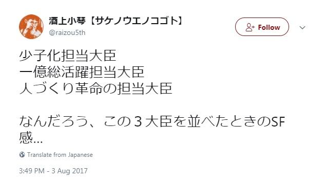 twitter-minister name 3