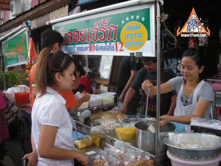 663d629db5c5f0d86df99b77b19a64c6 Recipe Thai Rice Balls in Warm Coconut Milk, 'Bua Loi' :: ImportFood
