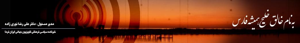 خبرنامه خلیج فارس